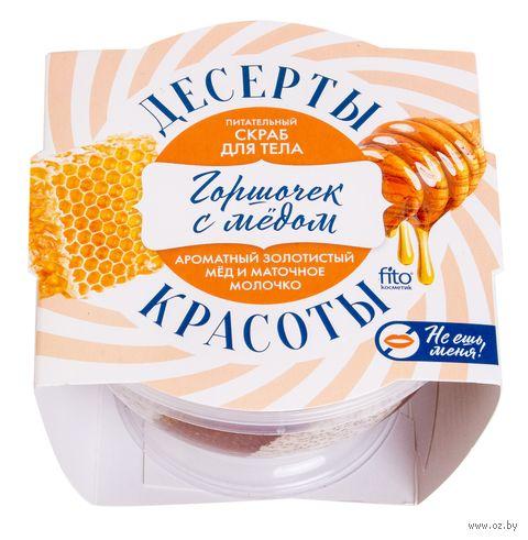"""Скраб для тела """"Горшочек с медом. Питательный"""" (220 мл) — фото, картинка"""