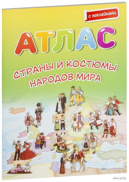 Атлас. Страны и костюмы народов мира с наклейками — фото, картинка