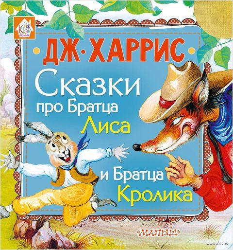 Сказки про Братца Лиса и Братца Кролика — фото, картинка