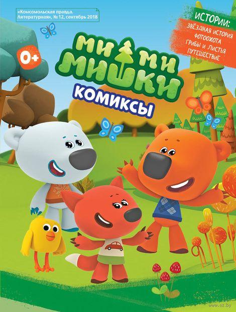 """Журнал """" Комиксы. Мимимишки. №12"""" — фото, картинка"""