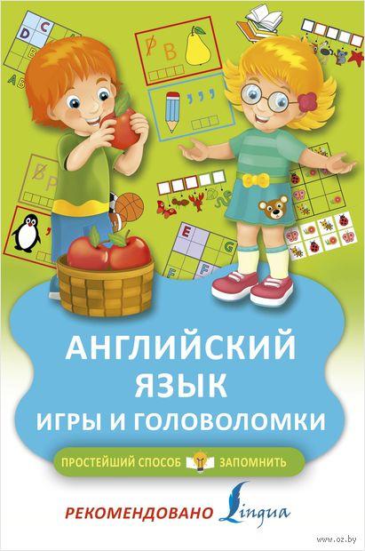 Английский язык. Игры и головоломки — фото, картинка