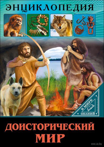Доисторический мир — фото, картинка