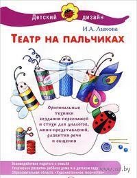 Театр на пальчиках. Ирина Лыкова