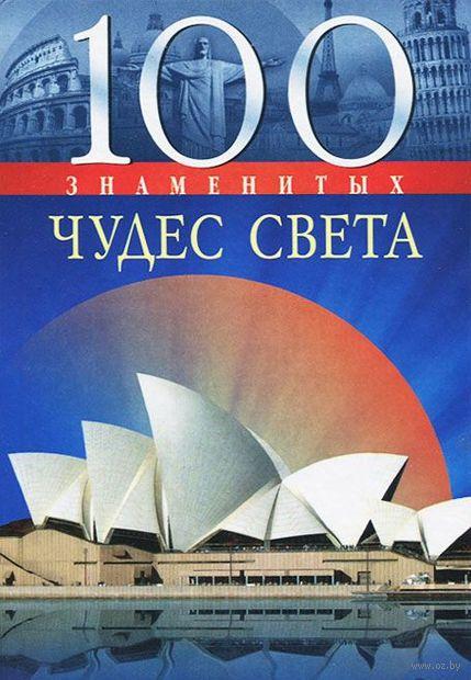 100 знаменитых чудес света. Анна Ермановская