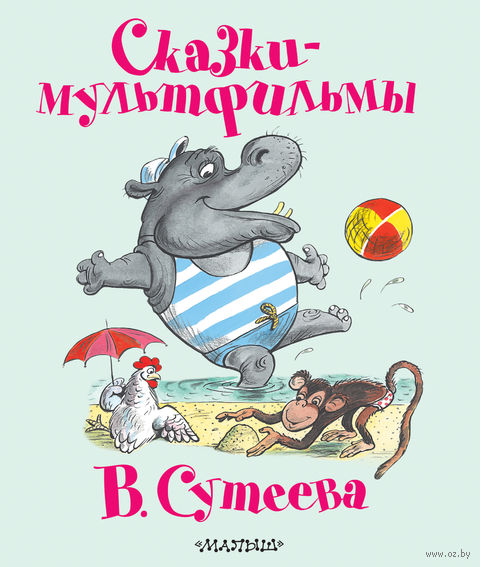 Сказки-мультфильмы В. Сутеева. Владимир Сутеев