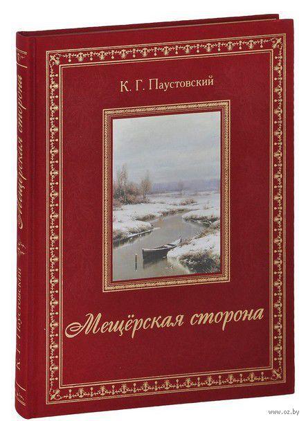 Мещерская сторона (подарочное издание). Константин Паустовский