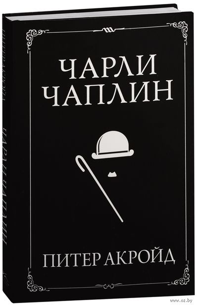 Чарли Чаплин. Питер Акройд