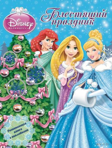Принцессы. Блестящий праздник