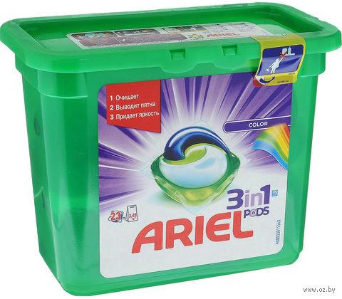 """Гель для стирки в капсулах 3 в 1 """"Ariel Pods. Color and Style"""" (23 шт.)"""