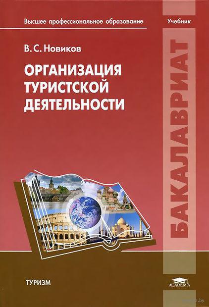 Организация туристской деятельности. В. Новиков