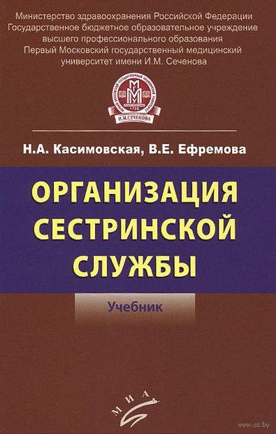 Организация сестринской службы. Валентина Ефремова, Наталия Касимовская
