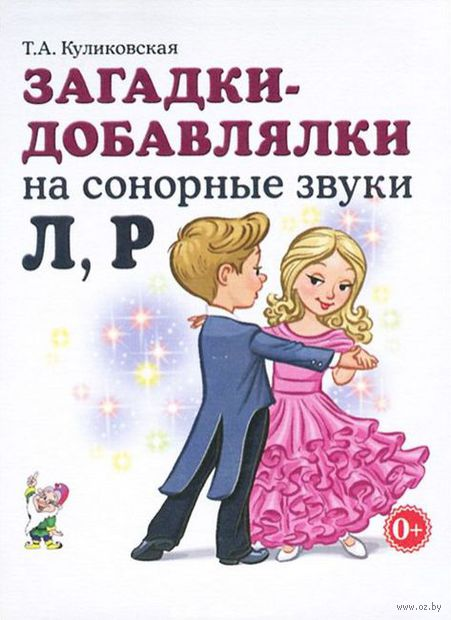 Загадки-добавлялки на сонорные звуки Л, Р. Татьяна Куликовская