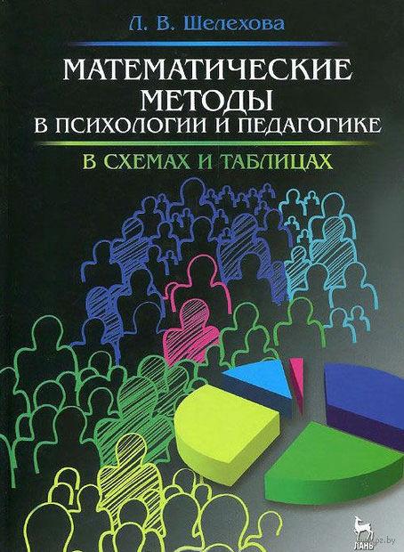Математические методы в психологии и педагогике. В схемах и таблицах. Л. Шелехова