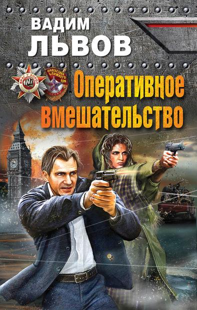 Оперативное вмешательство. Вадим Львов