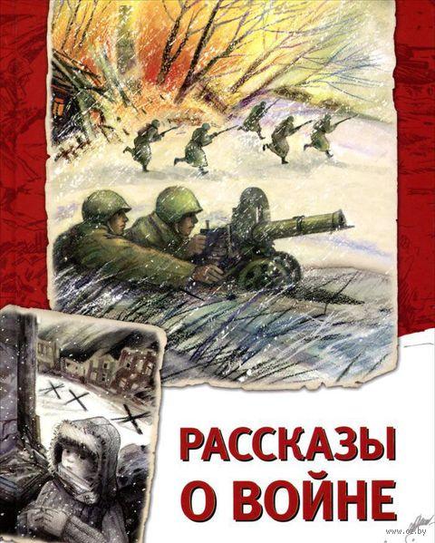Рассказы о войне — фото, картинка