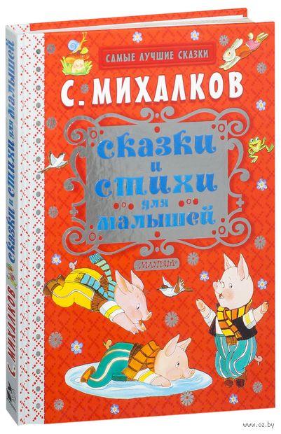 Сказки и стихи для малышей. Сергей Михалков