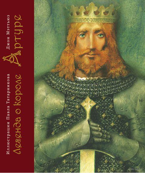 Легенда о короле Артуре. Джон Мэттьюс