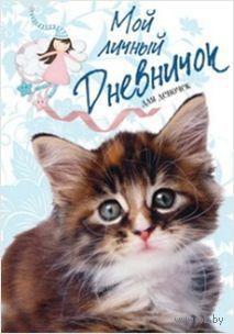 Мой личный дневничок для девочек (пушистый сибирский котёнок) — фото, картинка