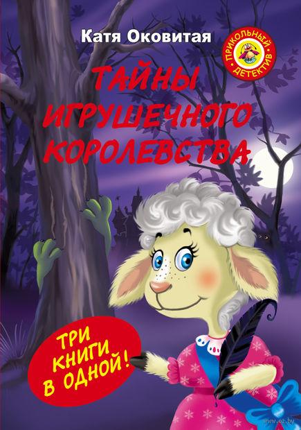 Тайны игрушечного королевства. Катя Оковитая
