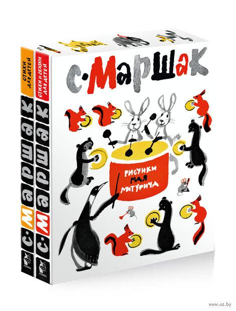 С.Маршак. Стихи и сказки для детей. Самуил Маршак