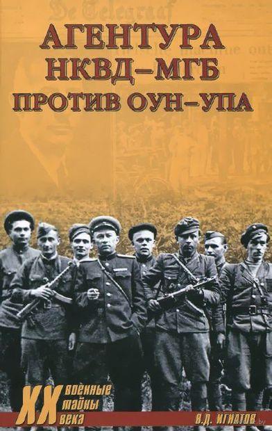 Агентура НКВД-МГБ против ОУН-УПА. Владимир Игнатов