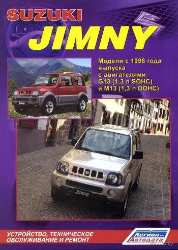 Suzuki Jimny с 1998 г. Устройство, техническое обслуживание и ремонт