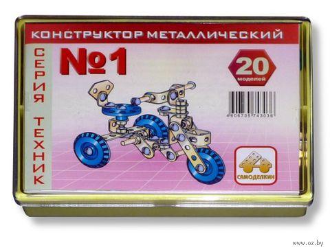 """Конструктор металлический """"Техник №1"""" (161 деталь)"""