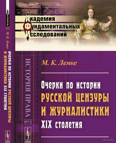 Очерки по истории русской цензуры и журналистики XIX столетия — фото, картинка