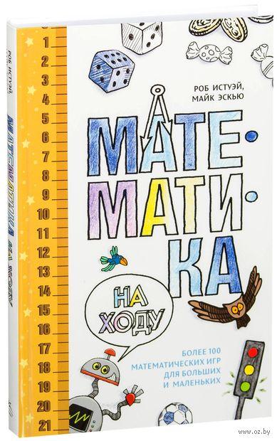 Математика на ходу — фото, картинка