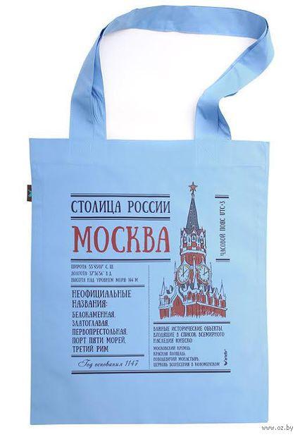 """Сумка """"Москва - столица"""" (34x41 см; голубая) — фото, картинка"""
