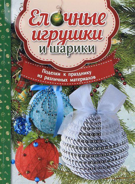 Елочные игрушки и шарики. Поделки к празднику из различных материалов — фото, картинка