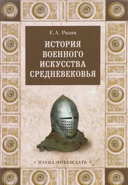 История военного искусства Средневековья — фото, картинка