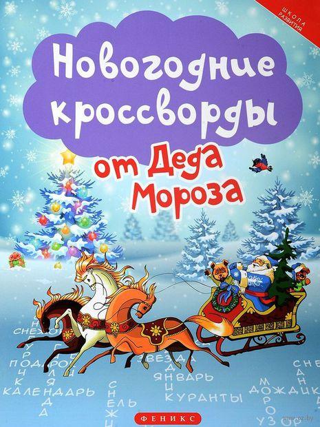 Новогодние кроссворды от Деда Мороза — фото, картинка