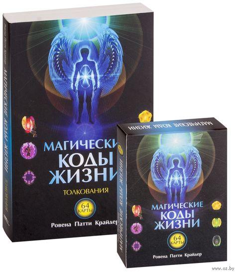 Магические коды жизни (64 карты в картонной коробке + книга с толкованиями). Ровена Крайдер