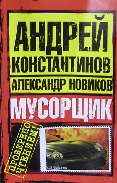 Мусорщик. Андрей Константинов, Александр Новиков