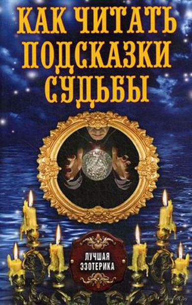 Как читать подсказки судьбы. Практическое руководство. Дмитрий Невский