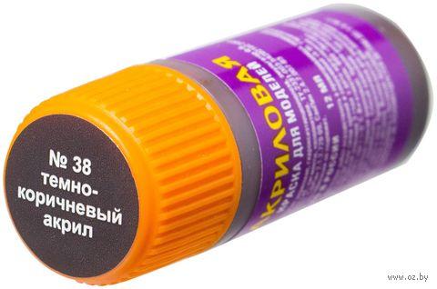 Акриловая краска для моделей (Темно-коричневая, АКР38)