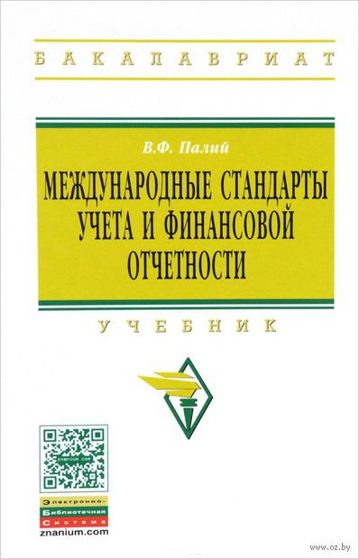 Международные стандарты учета и финансовой отчетности. Виталий Палий