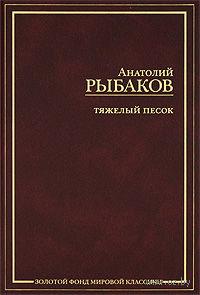 Тяжелый песок. Анатолий Рыбаков