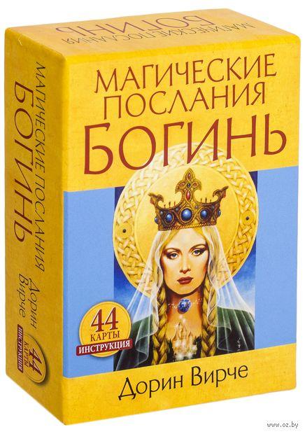 Магические послания богинь (44 карты в картонной коробке + брошюра с инструкцией). Дорин Вирче