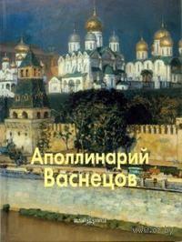Аполлинарий Васнецов. Григорий Вольф