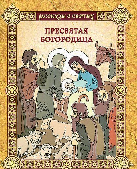 Пресвятая Богородица. Ольга Надпорожская