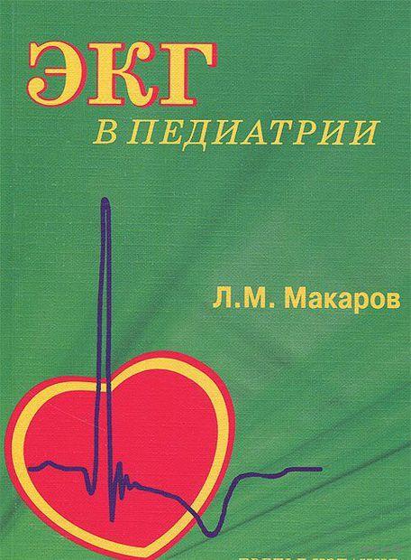 ЭКГ в педиатрии. Леонид Макаров
