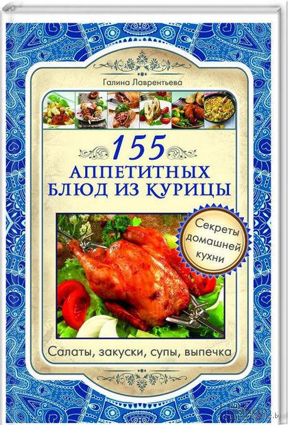 155 аппетитных блюд из курицы. Галина Лаврентьева