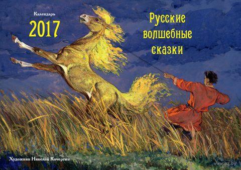 """Календарь на 2017 год """"Русские волшебные сказки"""""""