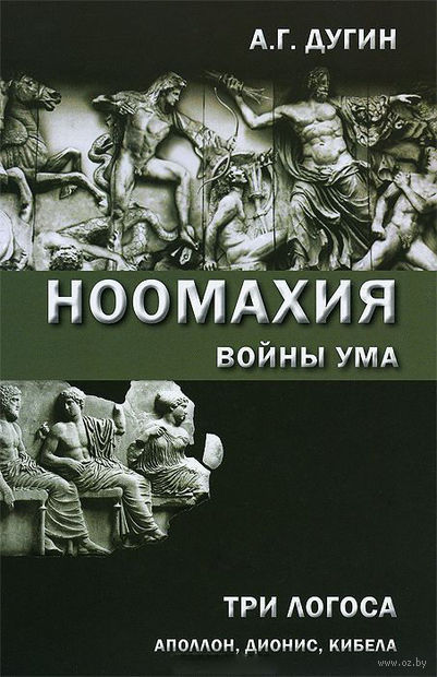 Ноомахия: войны ума. Три Логоса: Аполлон, Дионис, Кибела. Александр Дугин