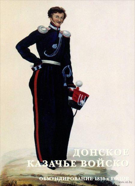 Донское казачье войско. Обмундирование 1830-х годов