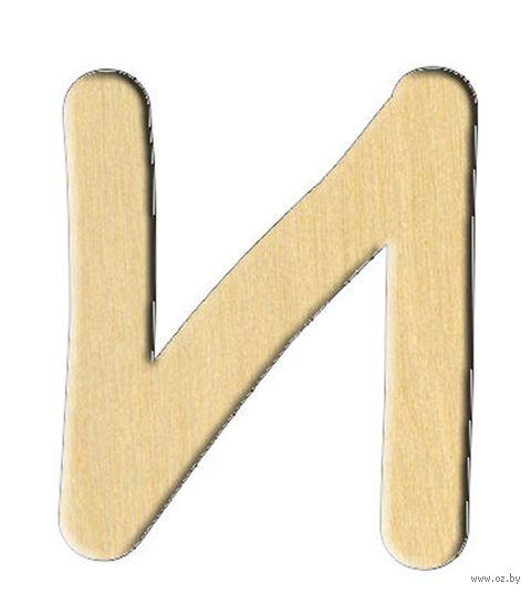 """Заготовка деревянная """"Русский алфавит. Буква И"""" (25х30 мм)"""