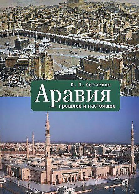 Аравия. Прошлое и настоящее. Игорь Сенченко