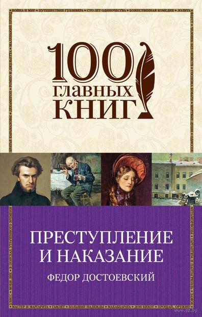 Преступление и наказание (м). Федор Достоевский